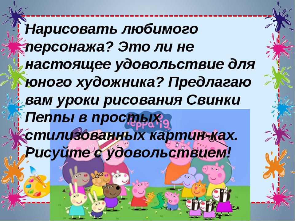 Автор: Чеканова Нина Трофимовна Нарисовать любимого персонажа? Это ли не наст...