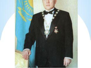 Казахстан Республикасының Президенті Н.А.Назарбаев