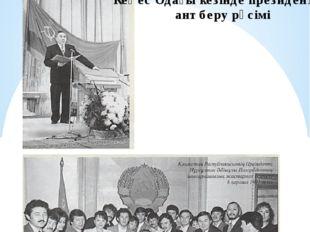 Кеңес Одағы кезінде президенттік ант беру рәсімі Шығармашылық жастармен кезде