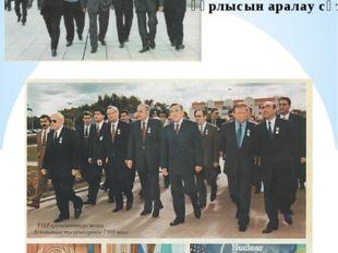 ТМД президенттері жаңа Астананың тұсаукесерінде 1998 жыл Елбасының Астана құр