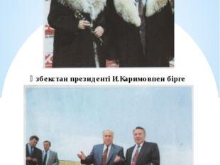 Өзбекстан президенті И.Каримовпен бірге В.Черномырдинмен бірге Көкшетау облыс