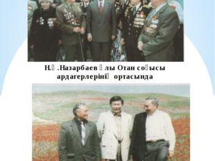 Н.Ә.Назарбаев Ұлы Отан соғысы ардагерлерінің ортасында Туған ел төсінде