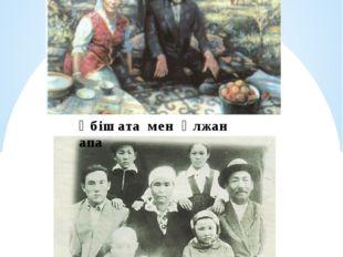 1956 жыл Нұсұлтан отбасынмен бірге Әбіш ата мен Әлжан апа