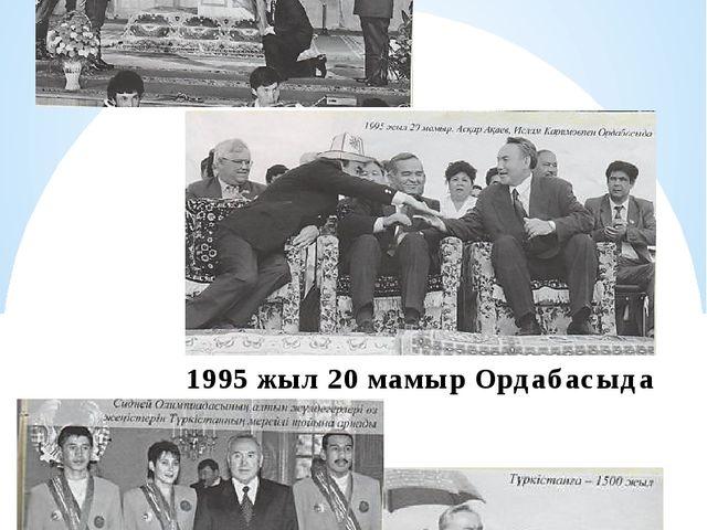 Тәуелсіз Қазақстанның көк туын сүю сәті 1995 жыл 20 мамыр Ордабасыда