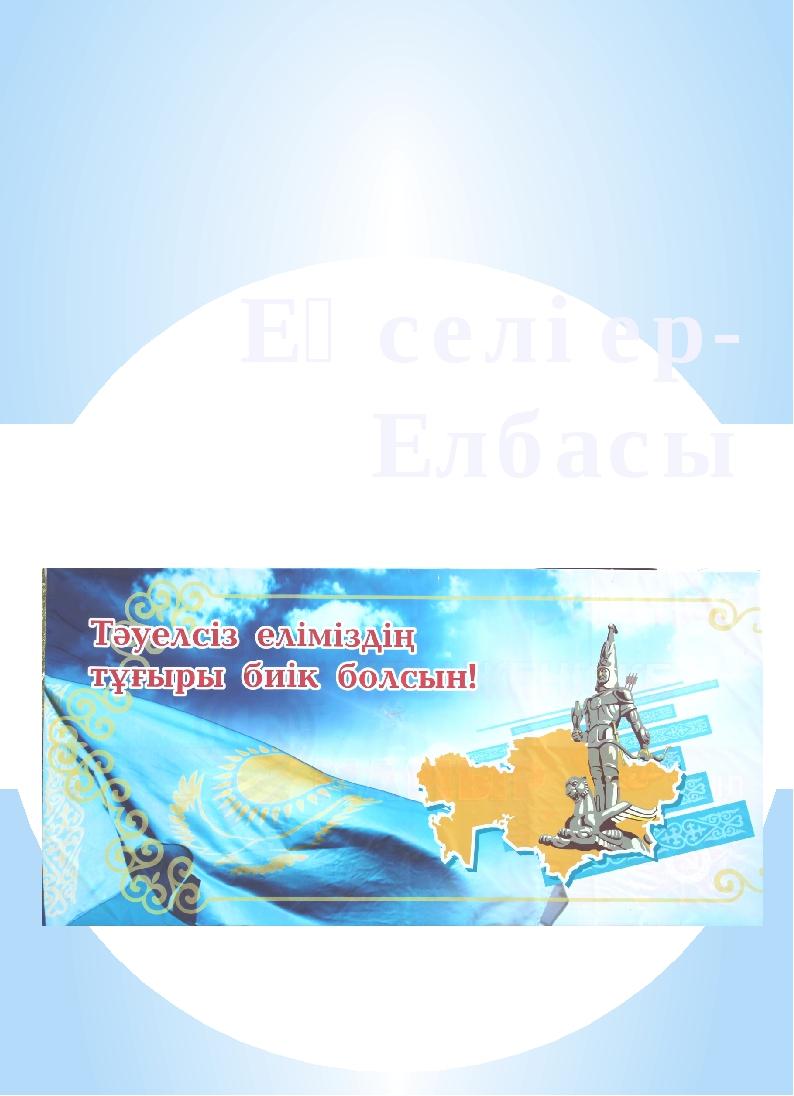 Еңселі ер-Елбасы