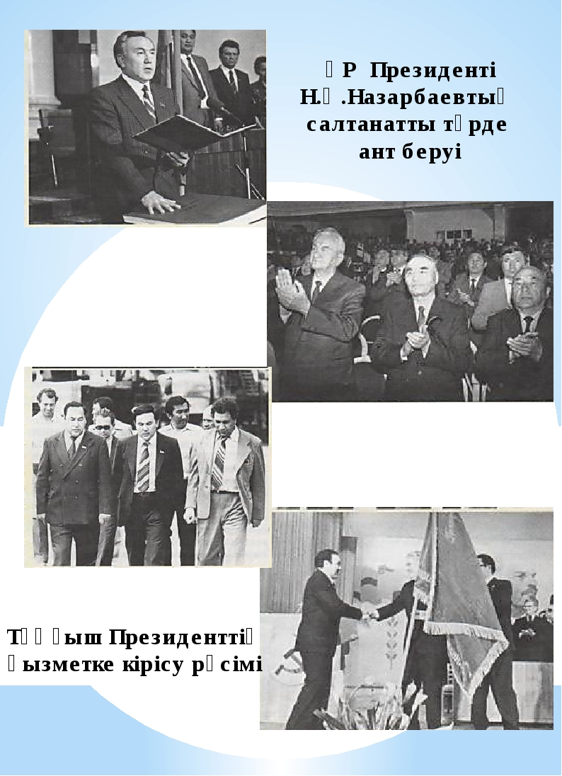 ҚР Президенті Н.Ә.Назарбаевтың салтанатты түрде ант беруі Тұңғыш Президенттің...