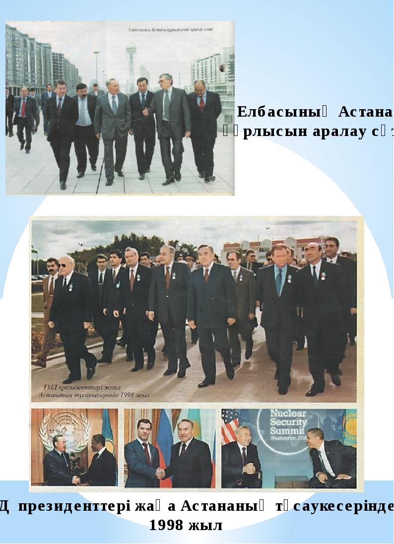 ТМД президенттері жаңа Астананың тұсаукесерінде 1998 жыл Елбасының Астана құр...