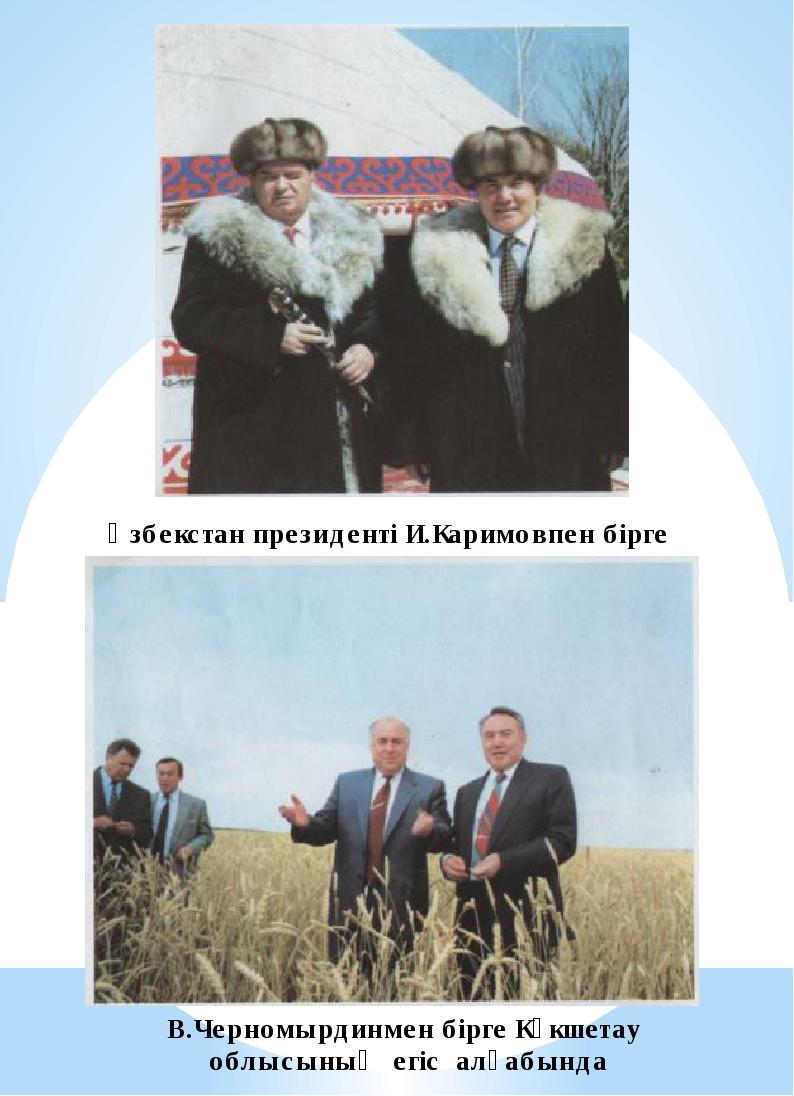 Өзбекстан президенті И.Каримовпен бірге В.Черномырдинмен бірге Көкшетау облыс...