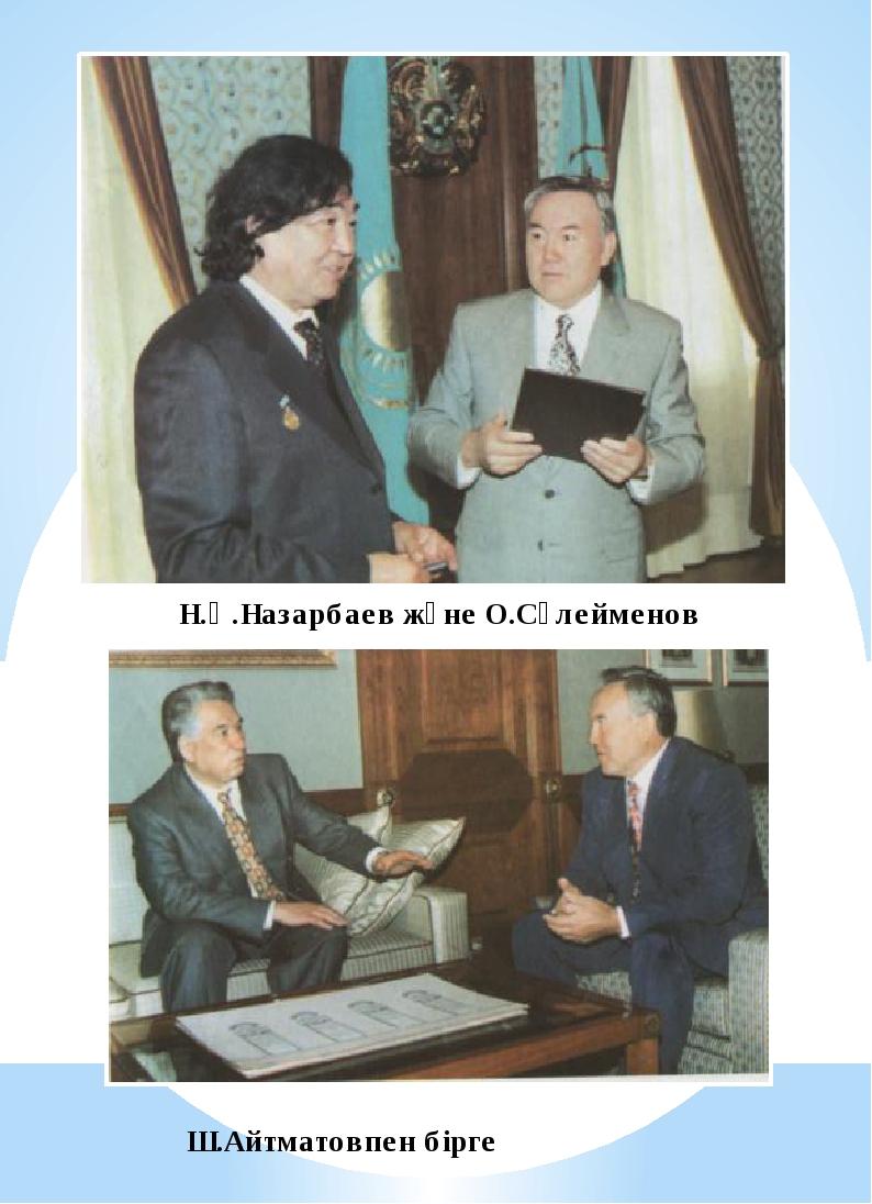 Н.Ә.Назарбаев және О.Сүлейменов Ш.Айтматовпен бірге