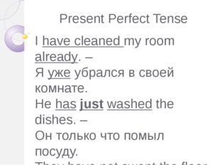Present Perfect Tense I have cleaned my room already. – Я уже убрался в своей
