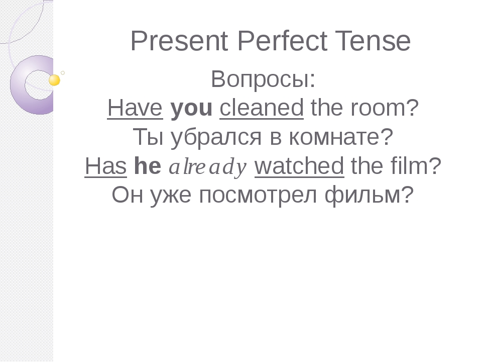 Present Perfect Tense Вопросы: Have you cleaned the room? Ты убрался в комнат...