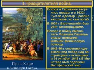 1.Тридцатилетняя война. Вскоре в Германию вторг-лись шведы и в 1632 г. Густав