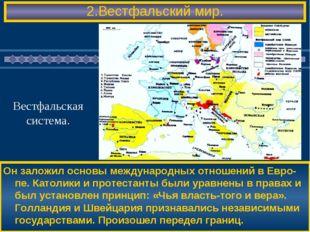 2.Вестфальский мир. Он заложил основы международных отношений в Евро-пе. Като