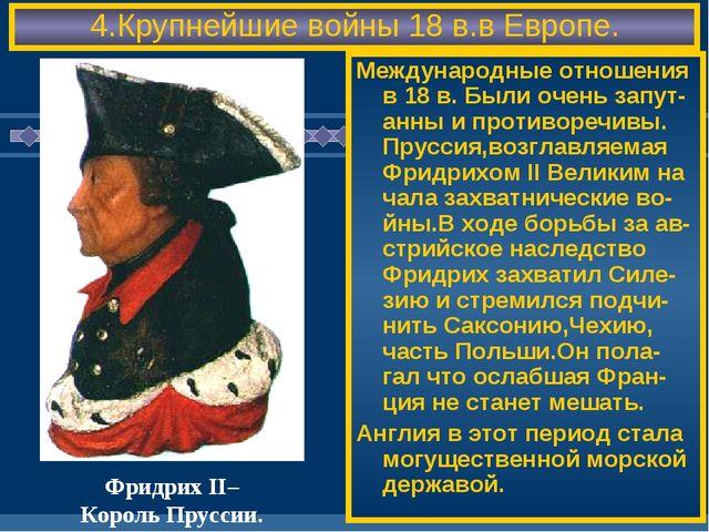 4.Крупнейшие войны 18 в.в Европе. Международные отношения в 18 в. Были очень...