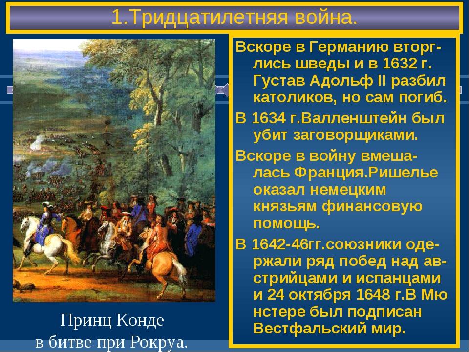 1.Тридцатилетняя война. Вскоре в Германию вторг-лись шведы и в 1632 г. Густав...