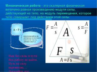 Механическая работа - это скалярная физическая величина равная произведению м