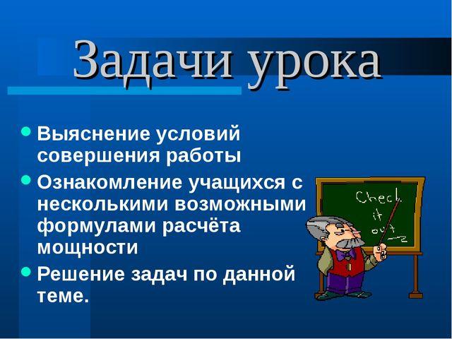 Задачи урока Выяснение условий совершения работы Ознакомление учащихся с неск...