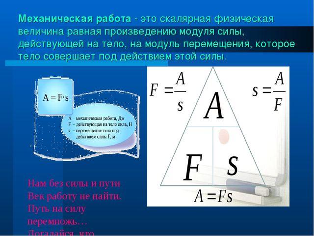 Механическая работа - это скалярная физическая величина равная произведению м...