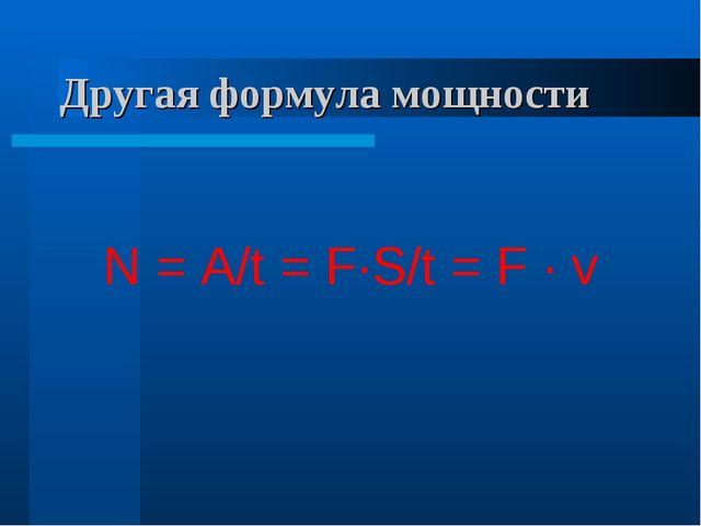 Другая формула мощности N = A/t = F·S/t = F · v