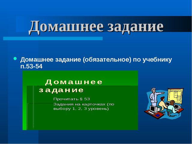 Домашнее задание Домашнее задание (обязательное) по учебнику п.53-54