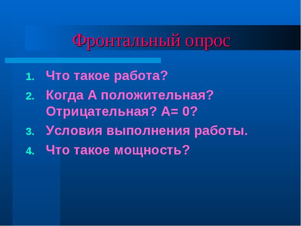 Фронтальный опрос Что такое работа? Когда А положительная? Отрицательная? А=...