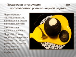 Пошаговая инструкция по изготовлению розы из черной редьки Черную редьку тщат