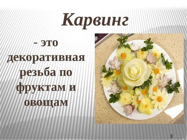 Карвинг - это декоративная резьба по фруктам и овощам