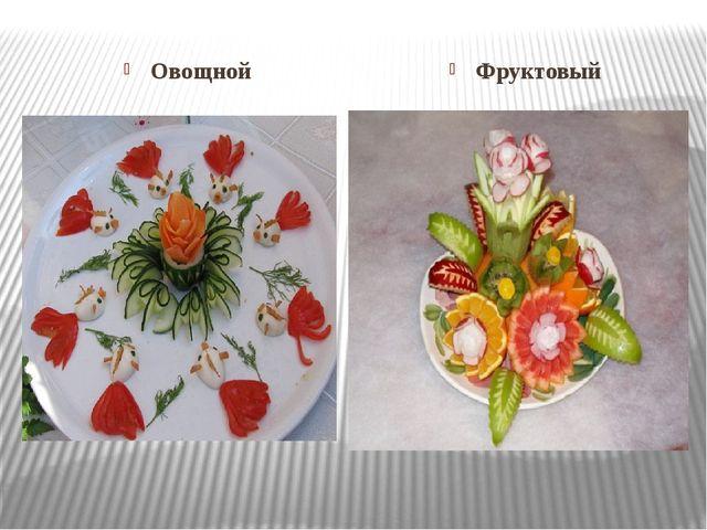 Овощной Фруктовый