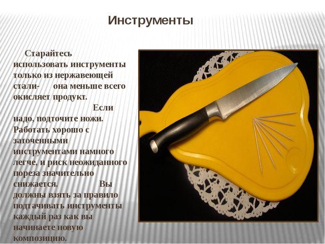 Инструменты Старайтесь использовать инструменты только из нержавеющей стали-...