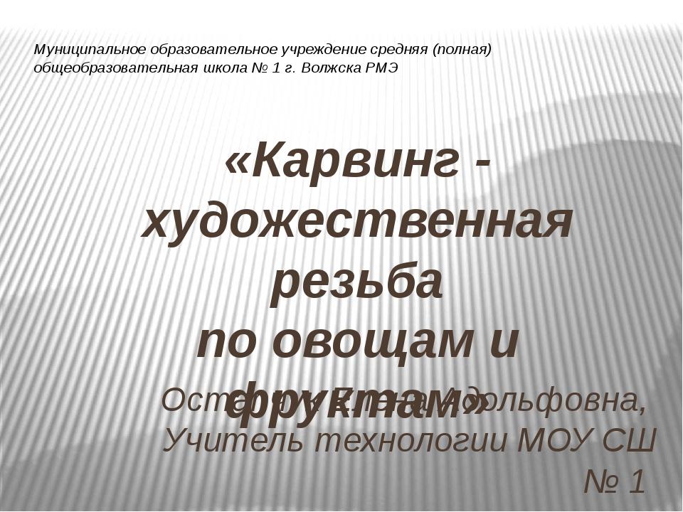 «Карвинг - художественная резьба по овощам и фруктам» Остапчук Елена Адольфов...