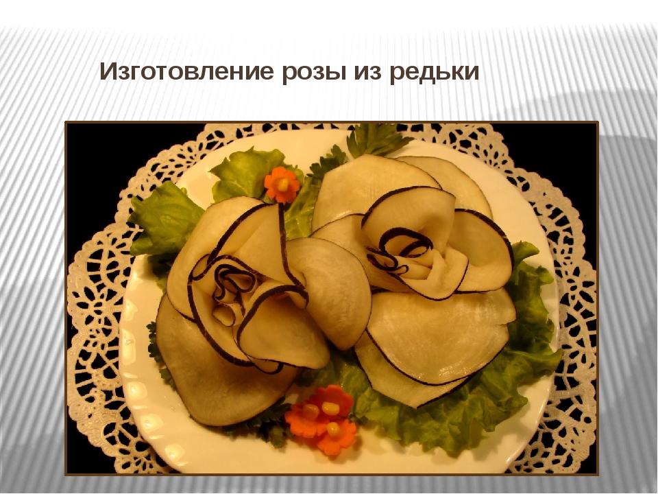 Изготовление розы из редьки