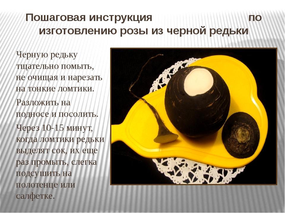 Пошаговая инструкция по изготовлению розы из черной редьки Черную редьку тщат...