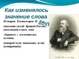 Как изменялось значение слова «дурак» Историк Костомаров Н. И., описывая укла