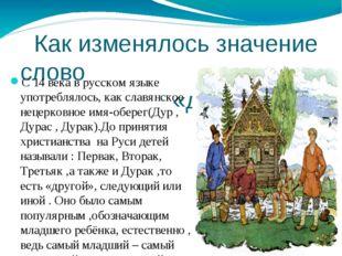 Как изменялось значение слово «дурак» С 14 века в русском языке употреблялос