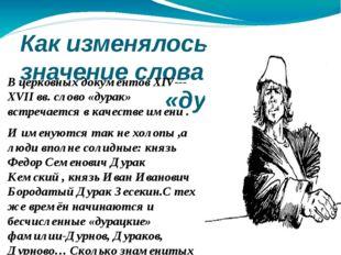 Как изменялось значение слова «дурак» В церковных документов XIV-XVII вв. с