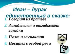 Иван – дурак единственный в сказке: Говорит из братьев Загадывает и отгадыва