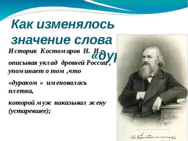 Как изменялось значение слова «дурак» Историк Костомаров Н. И., описывая укла...