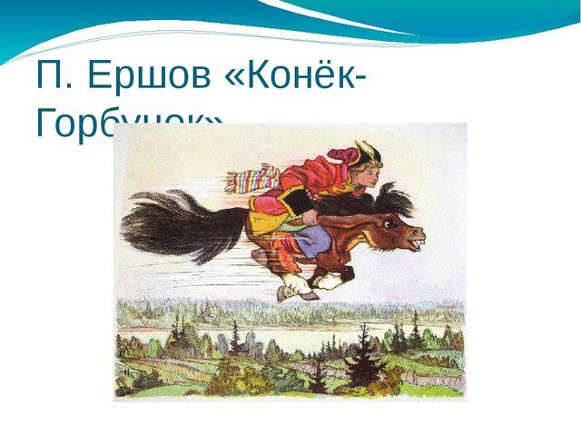 П. Ершов «Конёк- Горбунок»