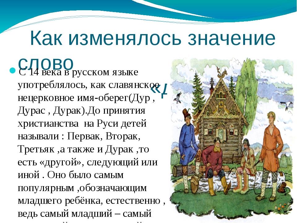Как изменялось значение слово «дурак» С 14 века в русском языке употреблялос...