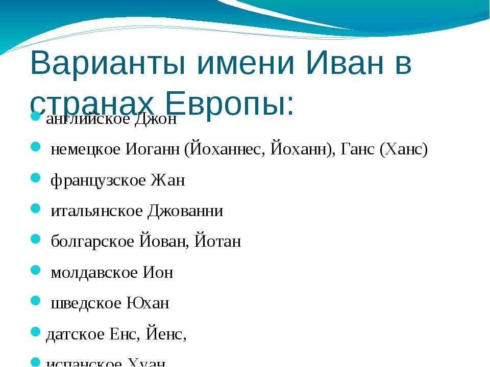 Варианты имени Иван в странах Европы: английское Джон немецкое Иоганн (Йоханн...