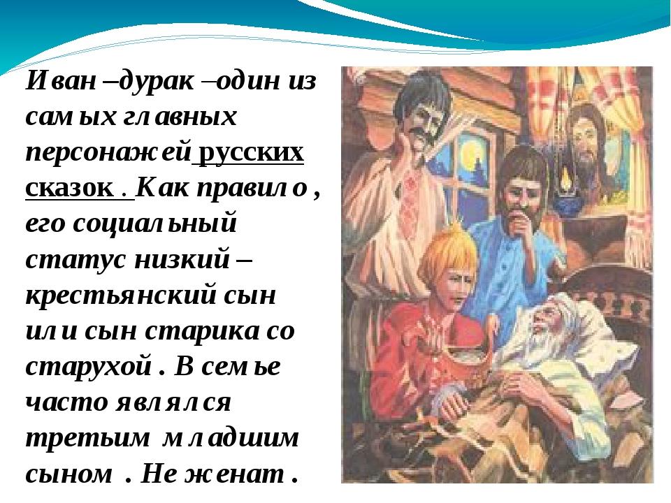 Иван –дурак –один из самых главных персонажей русских сказок . Как правило ,...