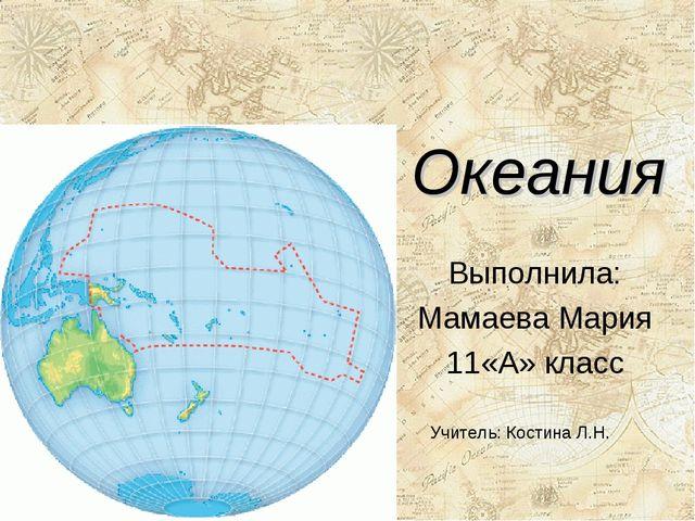 Океания Выполнила: Мамаева Мария 11«А» класс Учитель: Костина Л.Н.