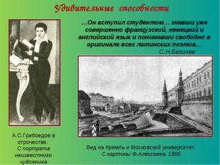 Удивительные способности А.С.Грибоедов в отрочестве. С портрета неизвестного