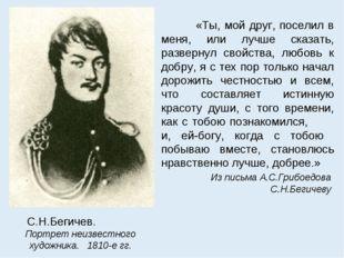 С.Н.Бегичев. Портрет неизвестного художника. 1810-е гг. «Ты, мой друг, посел