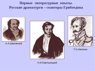 Первые литературные опыты. Русские драматурги – соавторы Грибоедова А.А.Шахов