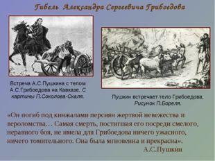 Гибель Александра Сергеевича Грибоедова Встреча А.С.Пушкина с телом А.С.Грибо