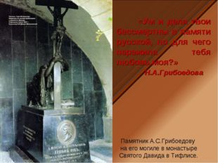 Памятник А.С.Грибоедову на его могиле в монастыре Святого Давида в Тифлисе.