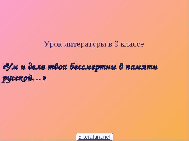 Урок литературы в 9 классе «Ум и дела твои бессмертны в памяти русской…» 5li...