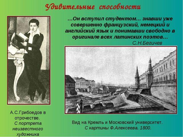 Удивительные способности А.С.Грибоедов в отрочестве. С портрета неизвестного...