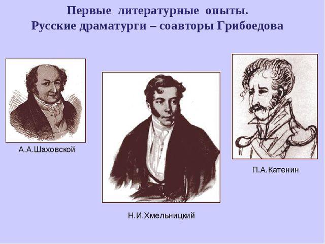 Первые литературные опыты. Русские драматурги – соавторы Грибоедова А.А.Шахов...